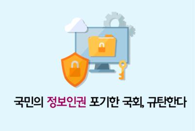 [성명] 국민의 정보인권 포기한 국회, 규탄한다