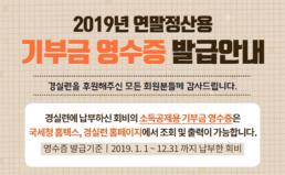 [안내] 2019년 기부금 영수증 발급 안내