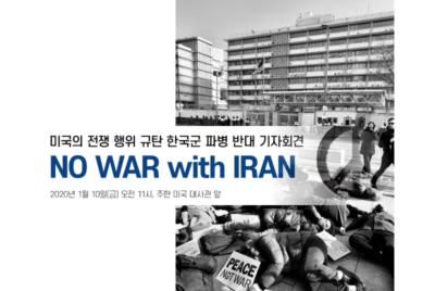 [공동기자회견] 한국시민사회단체, 미국의 전쟁 행위 규탄과 한국군 파병 반대