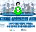 [설문조사] UN 디지털다자협력 거버넌스 온라인 설문조사 참여