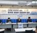 [토론회] 디지털 상호의존 시대, 한국의 새로운 도전과제 진단