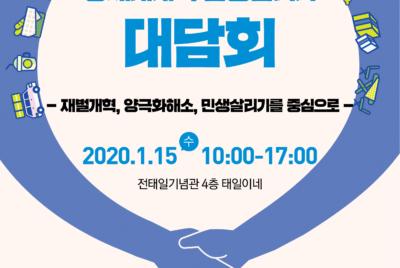 [대담회] 2020 경제대개혁 민생살리기 대담회 – 재벌개혁, 양극화해소, 민생살리기를 중심으로