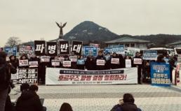 [공동기자회견] 한국군 호르무즈 해협 파병을 규탄한다! 파병 결정 철회하라!