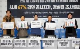 [기자회견] 시세 67%라는 공시지가, 경실련 조사결과 37%