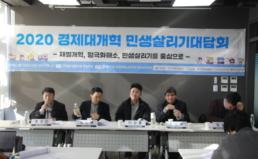 [대담회] 2020 경제대개혁 민생살리기 대담회 – 99%상생연대