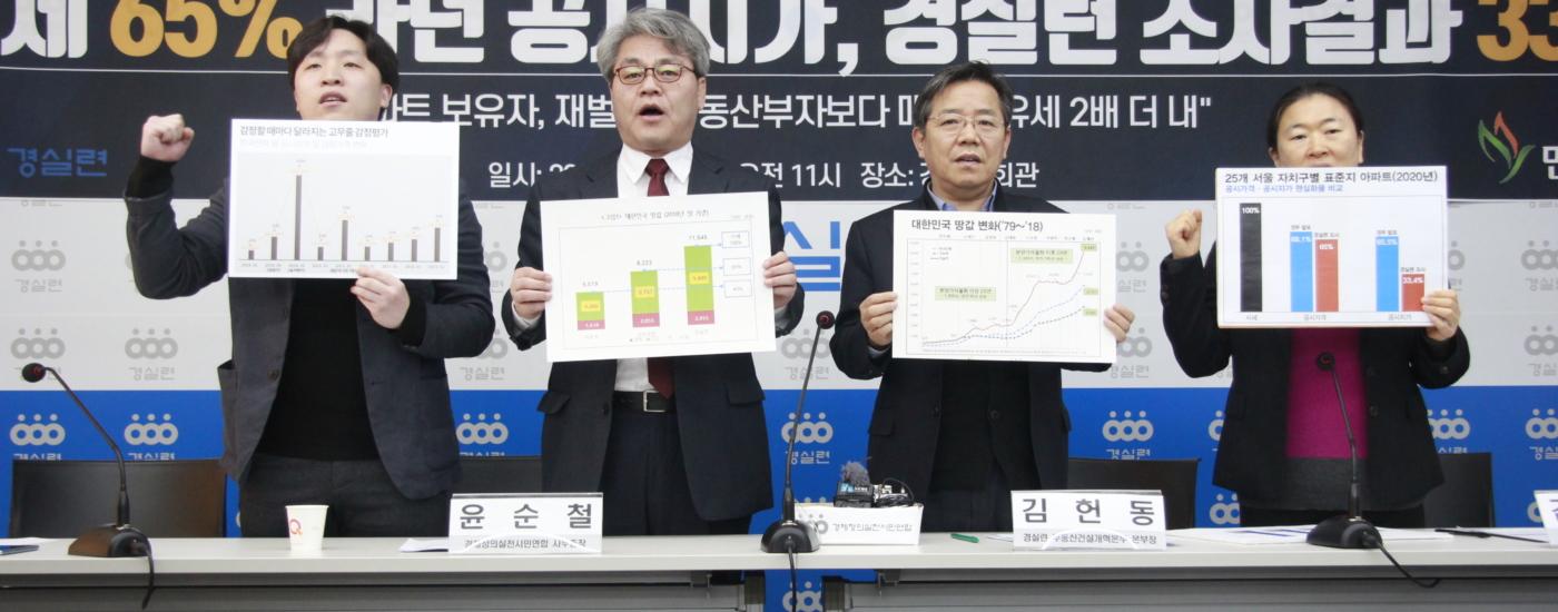 [기자회견] 서울 25개 아파트 표준지 2020년 공시지가 시세반영률은 33%