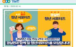 [2020-7호] 21대 국회의원선거 경실련 청년 서포터즈를 모집합니다!