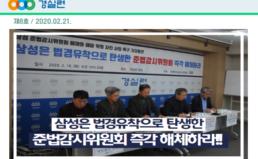 [2020-8호] 삼성은 법경유착으로 탄생한 준법감시위원회 즉각 해체하라!