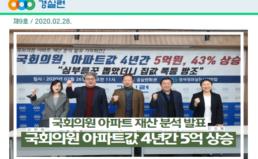 [2020-9호] 국회의원 아파트값 4년간  5억, 43% 상승!!