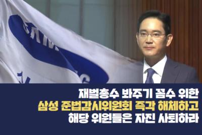 [기자회견] 삼성 준법감시위원회 해체 및 위원들 자진 사퇴 촉구