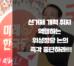 [정치개혁공동행동] 선거제 개혁 취지 역행하는 위장정당 논의 중단하라