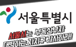 [성명] 서울시는 부동산부자 대변하는 자치구 감사하라!