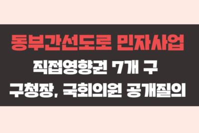 동부간선민자사업 7개 구청장, 국회의원 공개질의