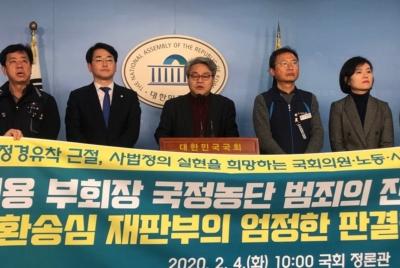 [공동기자회견] 재벌개혁, 정경유착 근절, 사법정의 실현을 희망하는 국회의원·노동·시민단체 공동기자회견