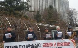 [공동기자회견] '이재용 파기환송심의 공정하고 정의로운 재판을 촉구하는 지식인 선언'을 위한 기자회견