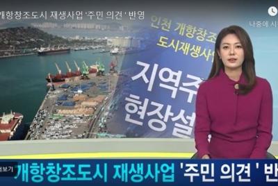 [공동성명] 역사연구의 기초를 허물면서 개항장 관광 상품화만 꿈꾸는 인천시!