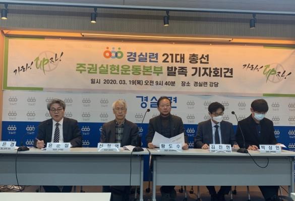 [경실련이 제안하는 21대 국회 개혁과제] ④ 민생·복지 분야