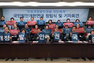 [기자회견] 국민발안제 도입 헌법개정안 국회의원 148명 참여로 발의