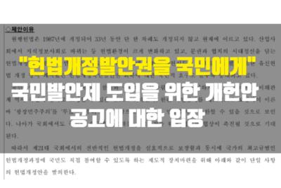 [국민발안개헌연대]국민발안제 도입을 위한 개헌안 공고에 대한 입장