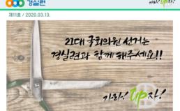 [2020-11호] 21대 국회의원 선거는 경실련과 함께 해주세요!!