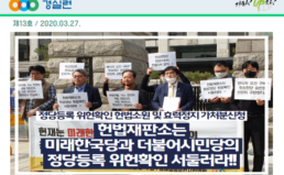 [2020-13호] 헌법재판소는 위성정당의 정당등록 위헌확인 서둘러라!