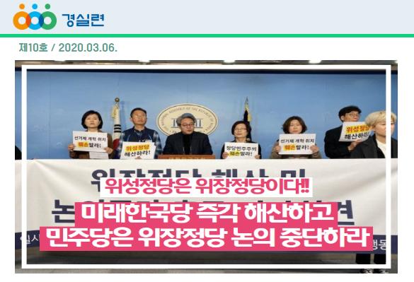 [2020-10호] 위성정당은 위장정당이다!!