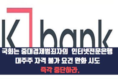 [성명] 중대경제범죄자들에게 인터넷전문은행 대주주자격 부여 논의 국회를 규탄한다