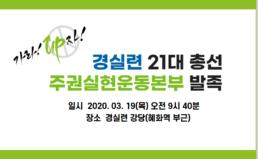 [예고] 21대 총선 경실련 주권실현운동본부 발족 기자회견(3/19(목) 오전 9시 40분, 경실련)