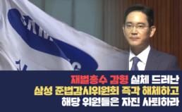 [성명] 삼성 이재용 부회장 감형을 위한 목적임이 드러난 준법감시위원회 즉각 해체하라!