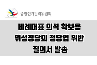 [정치개혁공동행동] 선관위에 미래한국당 정당법 위반 관련 질의