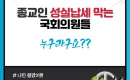 [경실련_총선기획⑥] 종교인 성실납세 막는 국회의원들