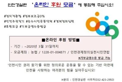 [보도자료] '인천경실련 2020 회원정기총회' 공지 및 '온라인 후원 모금' 안내(수정)