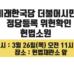 [예고] 위성정당 더불어시민당∙미래한국당에 대한 정당등록 위헌확인 헌법소원(3/26 11시, 헌재앞)