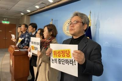 [정치개혁공동행동] 위장정당 해산 및 논의중단 촉구 기자회견