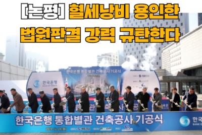 [논평] 한국은행 통합별관 신축공사 법원판결