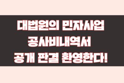 [논평] 대법원의 민자사업 공사비내역서 공개 판결 환영한다