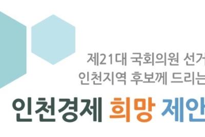 [공동보도자료] '제21대 국회의원 후보께 드리는 인천 경제 희망 제안' 공약 전달식