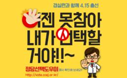 21대 총선 '정당선택도우미' 오픈