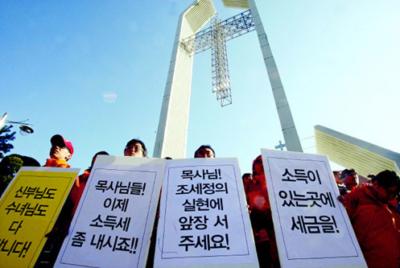 [성명] 국회는 종교인 과세 무력화 논의 즉각 중단하라.