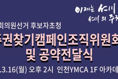[공동보도자료] 인천주권찾기캠페인조직위원회 출범 및 공약 전달식 보도 요청