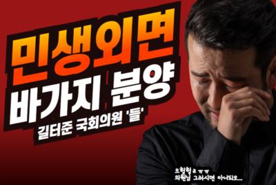 [경실련 총선기획③] 분양가상한제 폐지법안 발의 의원