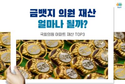 [경실련 총선기획①] 20대 국회의원 아파트 재산은 얼마?