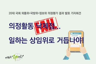 [기자회견] 20대 국회 외통위.국방위.정보위 의정평가 결과 발표