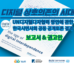 [UN디지털다자협력] 보고서 및 권고안