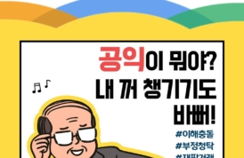 [경실련_총선기획⑪] 부정혐의에도 출마강행한 의원들
