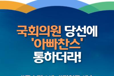 [경실련_총선기획 ⑦] 국회의원 당선에 아빠찬스 통하더라