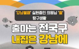 [경실련_총선기획⑧] 출마는 전국구 내집은 강남에