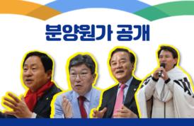 [경실련 총선기획⑫] 분양원가 공개 반대 의원
