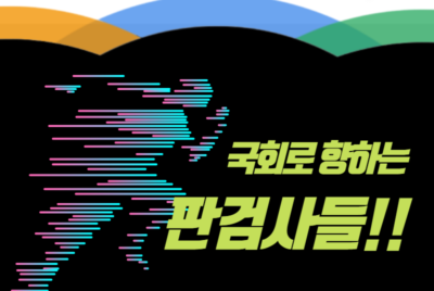 [경실련_총선기획⑬] 검찰‧사법부 신뢰 흔드는 법복 국회의원들