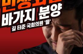경실련 총선기획③ 분양가상한제 폐지법안 발의 의원